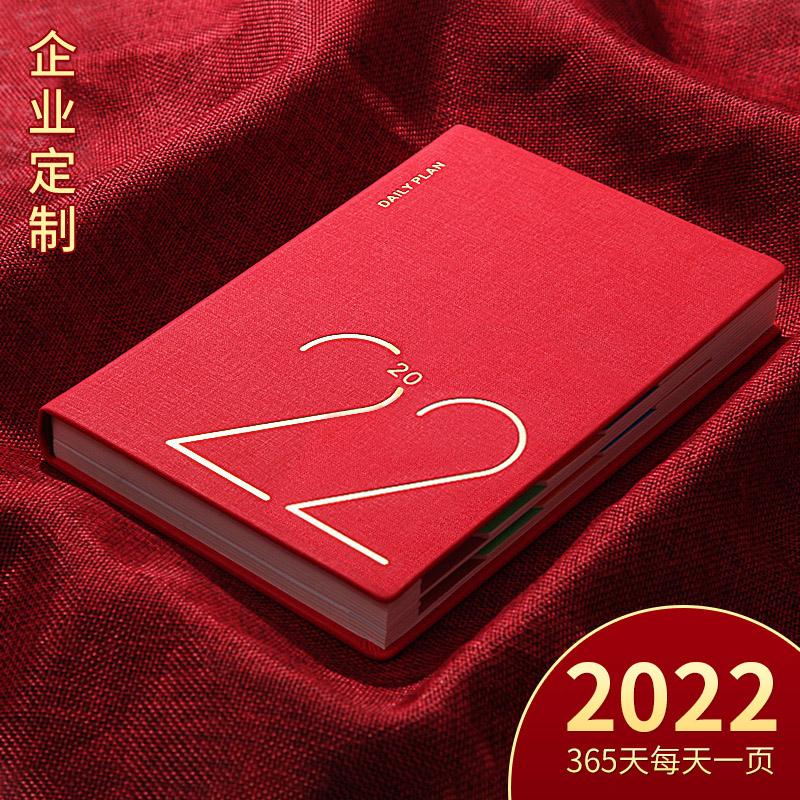 2022年365天每日一页时间轴日程本