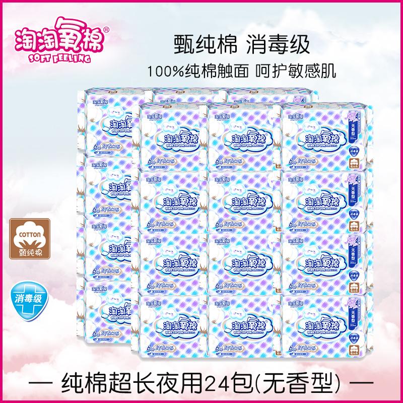 淘淘氧棉女整箱纯棉夜用355卫生巾评价如何