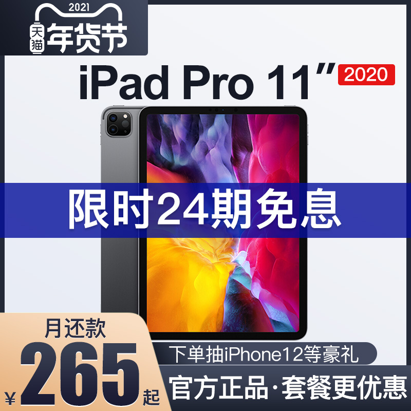 24 issue of interest-free Apple/Apple 11-inch iPad Pro 2020 Apple tablet full-screen A12Z chip supports Magic Keyboard