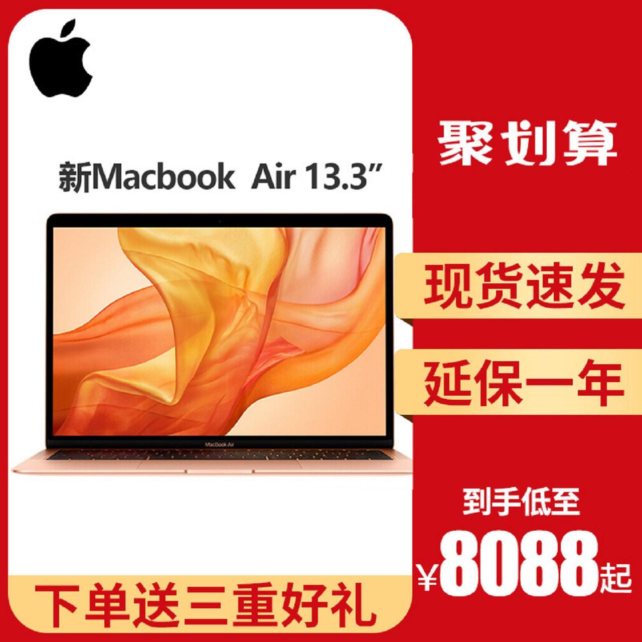 APPLE/苹果 MacBook air 13.3英寸笔记本电脑2018年新款超薄商务笔记本