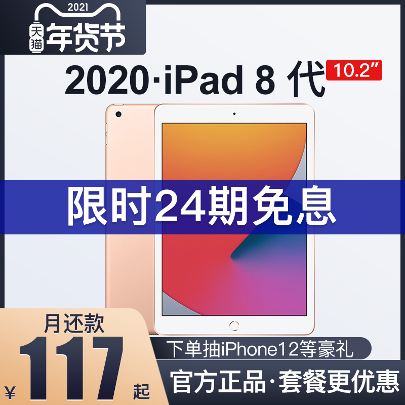 24 issue of interest-free Apple/Apple iPad 2019/2020 10.2-inch ipad 7th generation updated version 8th generation Apple tablet upgrade to support pencil