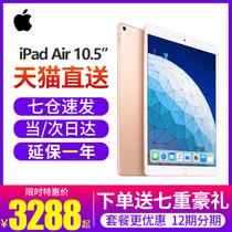 延保一年Apple苹果10.5英寸iPadAir2019新款平板电脑国行正品支持ApplePencil