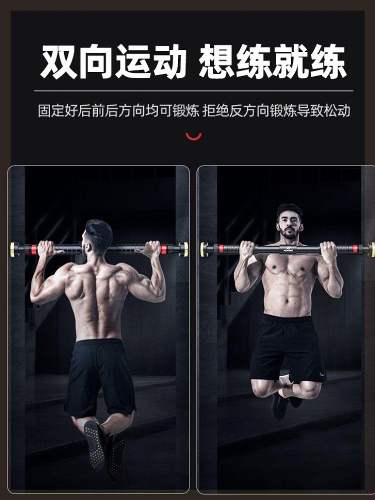 单杠家用室内引体向上器墙体门上免打孔单杆体育用品吊杠健身器材