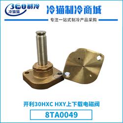 开利30HXC/HXY上下载电磁阀8TA0049中央空调机组零件压缩机配件