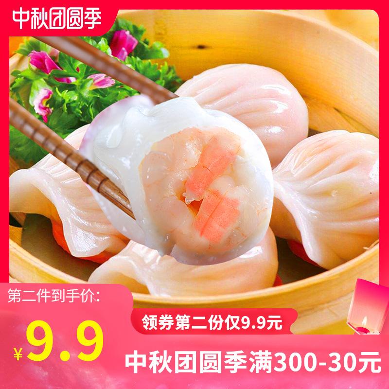 阿诺水晶广式早茶虾仁饺子虾饺皇