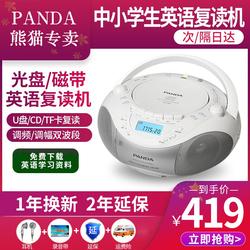 熊猫cd-208复读机磁带一体机播放器