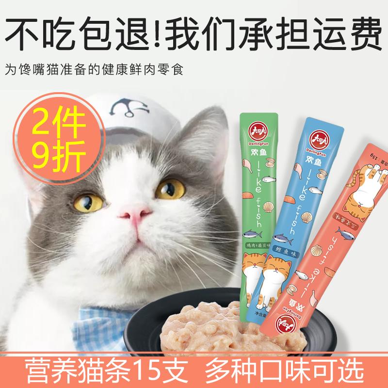 猫咪零食猫条营养增肥猫罐头小幼猫成猫妙鲜湿粮包猫鲜条15g*15支