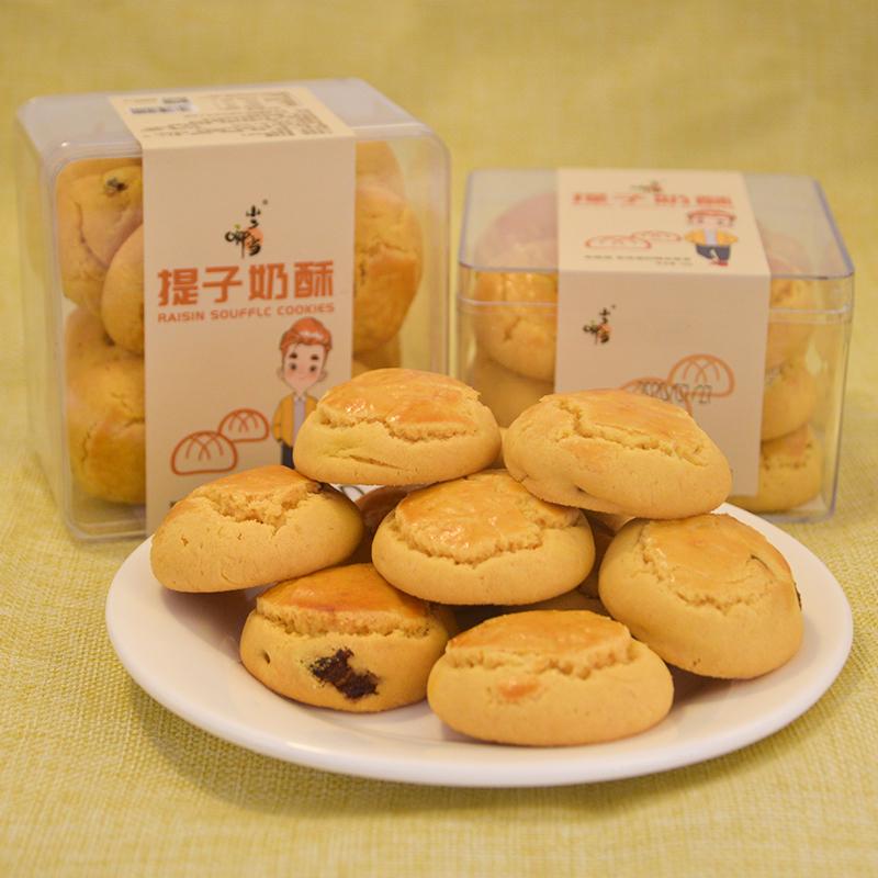 小二啷当手工曲奇饼干罗马盾牌提子奶酥150g盒装小吃休闲网红零食