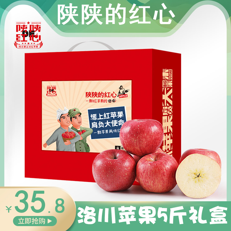[the heart of Shaanxi Province] 9 big apples, 5 jin fruit, fresh package box, Luochuan, Shaanxi Province