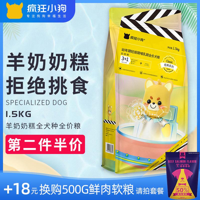 疯狂的小狗狗粮幼犬奶糕泰迪中小型犬奶狗离乳期1-3个月通用型3斤优惠券