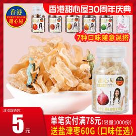 香港甜心屋蜂蜜无花果干盐金枣咸金枣果丹盐津枣80怀旧小零食40g