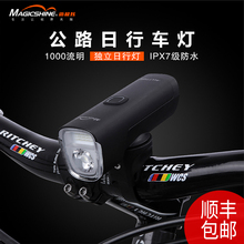 Meijixuan bicycle light, daytime running light, mountain bike front light, road light, riding accessories, bright light, allty 1000