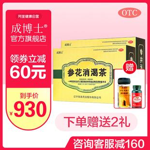 券减60】2盒成博士参花消渴茶2型糖尿病药降糖药正品官方旗舰店