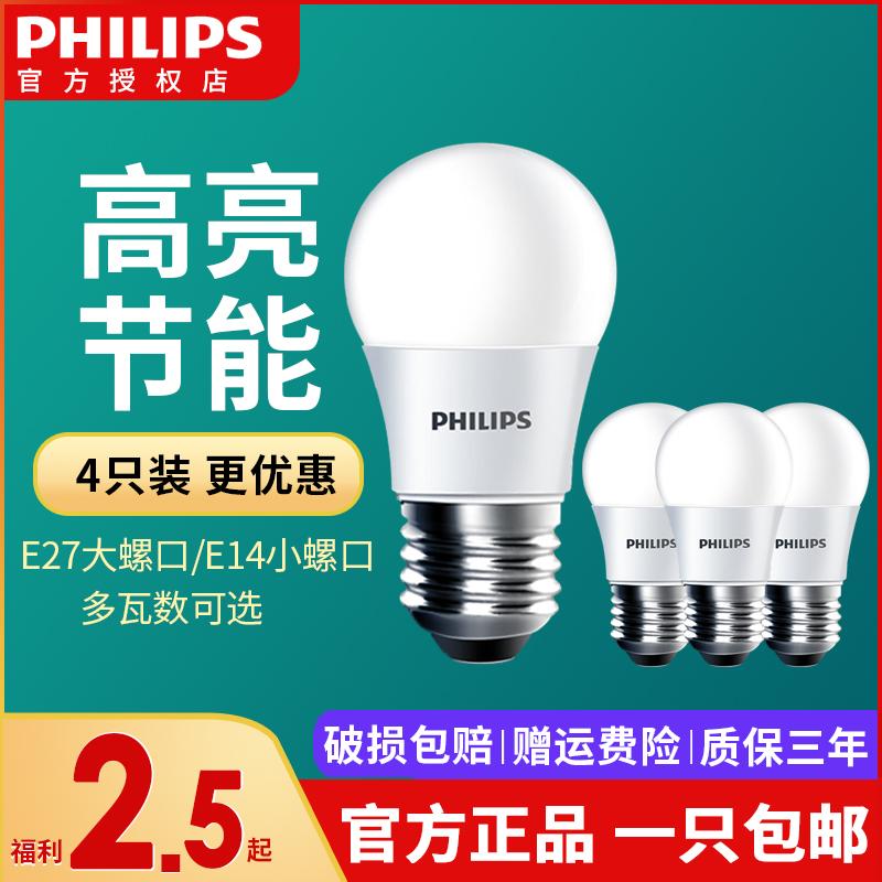 飛利浦led燈泡e27螺口家用節能燈泡超亮照明e14小球泡3w5w電燈泡