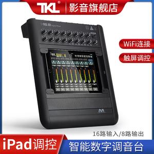 TKLM168数字调音台16路专业混响带效果器十六进八出均衡压限小型舞台演出餐吧婚庆会议纯控制台音频处理器
