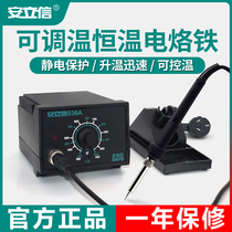 恒温可调电子维修锡焊套装60W家用内热式907正品广州黄花牌电烙铁