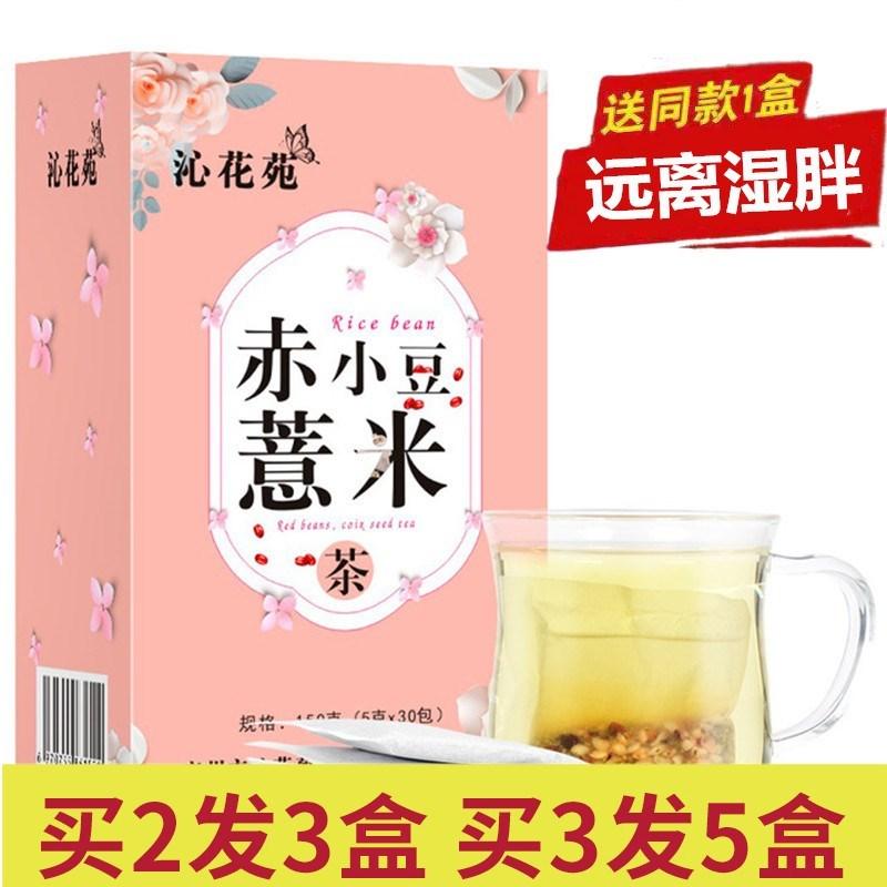 限10000张券红豆薏米薏仁赤小豆芡实茶包祛湿茶