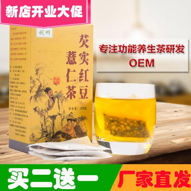 买2送1芡实红豆薏仁茶40袋红豆薏米茶养生茶饮女生喝的去祛湿胖气(用28.95元券)