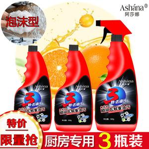 阿莎娜油烟机3瓶装强力神器油污净