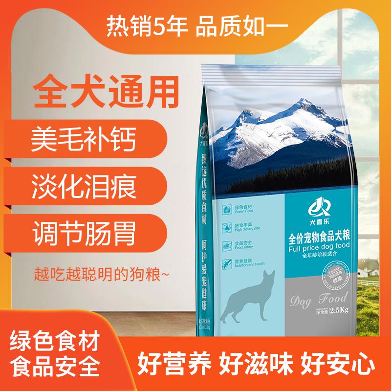 狗粮通用型40泰迪贵宾比熊金毛成10中大型2.5KG包邮5斤小型犬狗粮优惠券