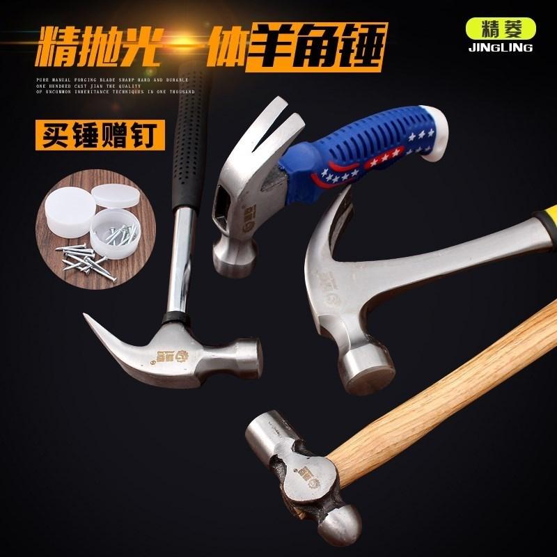 锤大小铁锤子工具重型五金榔头多功能纯钢锻打家用万用铁锤一体。