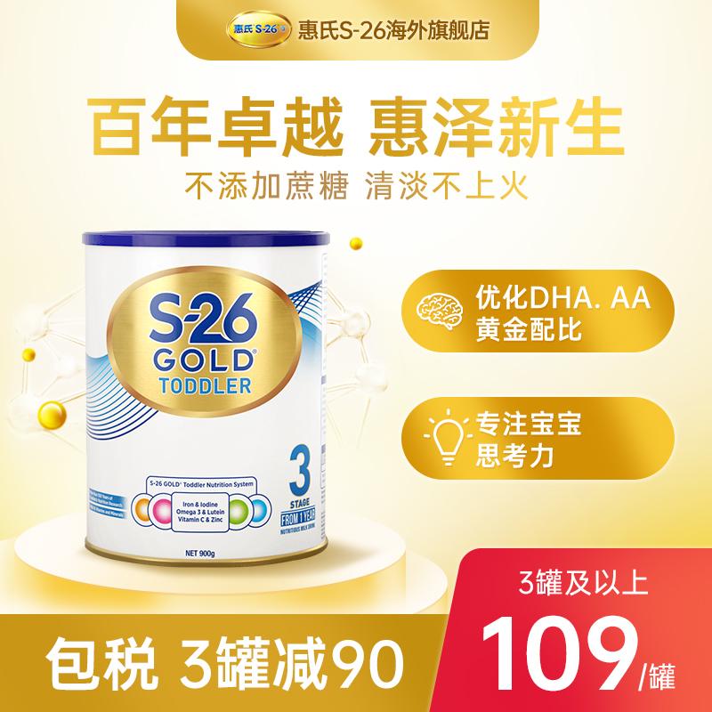 旗舰店惠氏3段S26金装新西兰进口婴儿宝宝配方奶粉三段900g1-2岁