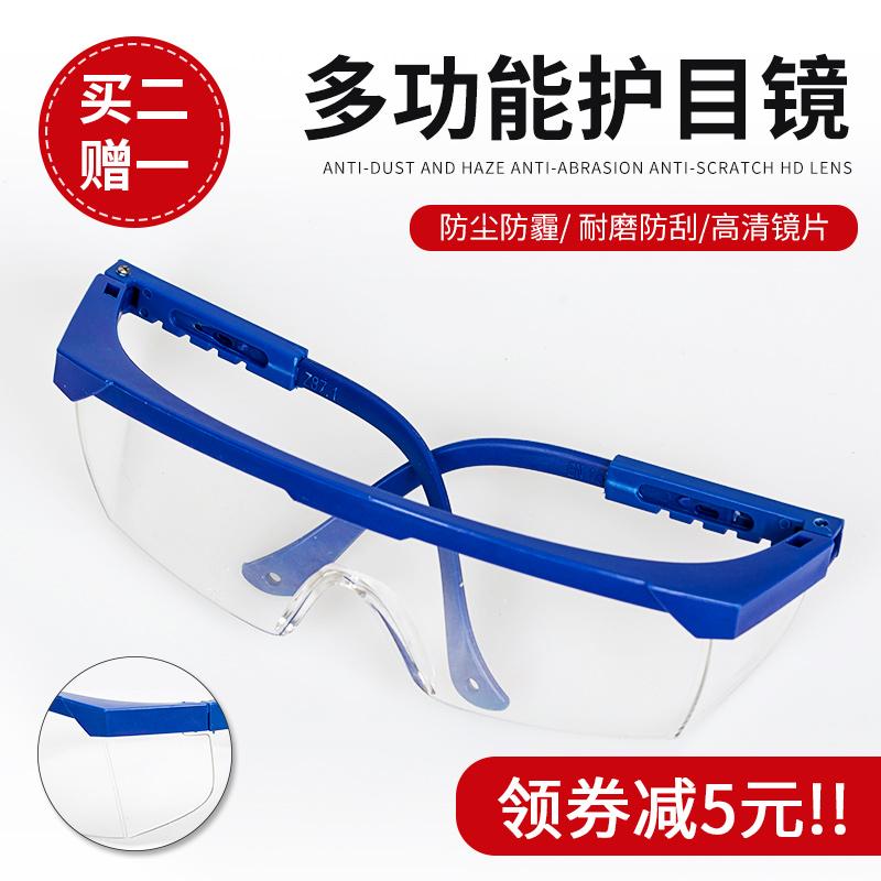 护目镜防风防尘骑车男女防护眼镜10.50元包邮