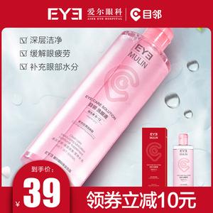 爱尔眼科出品目邻洗眼液眼睛清洗液清洁缓解眼疲劳抗菌消炎500ml图片