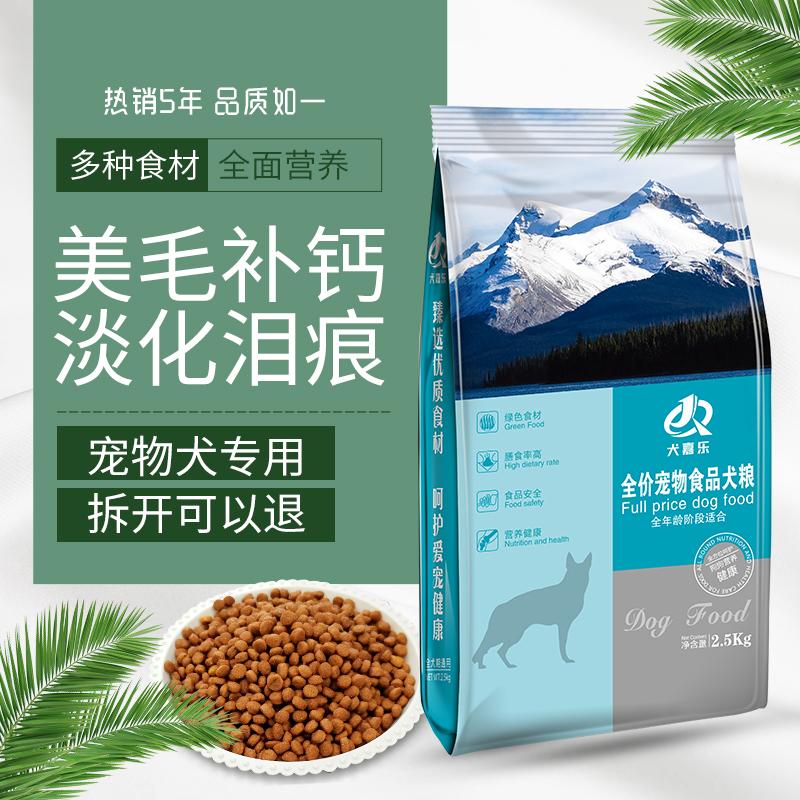 萨摩耶狗粮幼犬成犬通用型中型犬宠物食品天然犬主粮10kg20斤优惠券