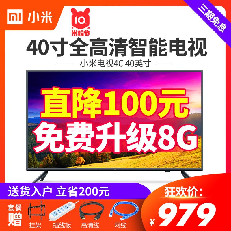 Xiaomi/小米电视4C 40英寸wifi高清网络智能液晶电视机家用43吋SE