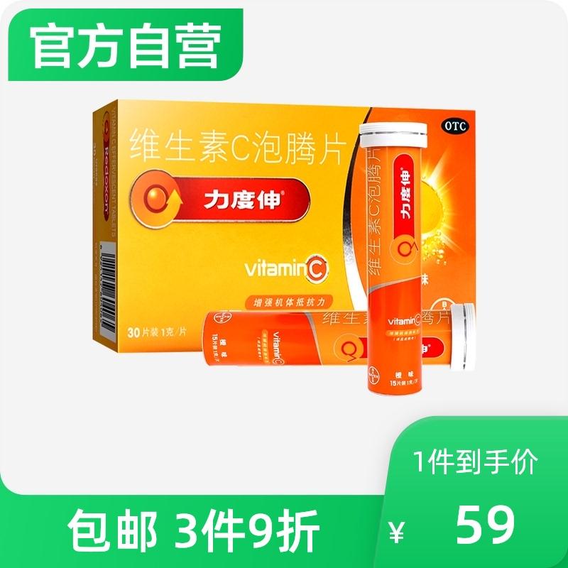 Bayer dynamics Shenwei C effervescent tablets 30 orange flavor enhance resistance supplement vitamin C adult VC effervescent tablets