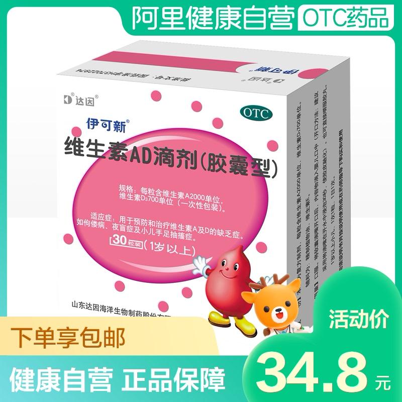 伊可新维生素AD滴剂30粒1岁+维生素AD缺乏症幼儿佝偻病