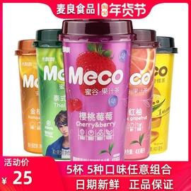 香飘飘Meco蜜谷果汁茶金桔柠檬桃桃红柚泰式青柠樱桃莓莓港式饮料