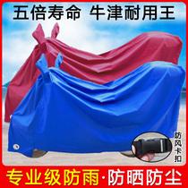 踏板摩托车车罩电动电瓶防雨防晒牛津遮雨罩子车衣套遮阳盖布车披
