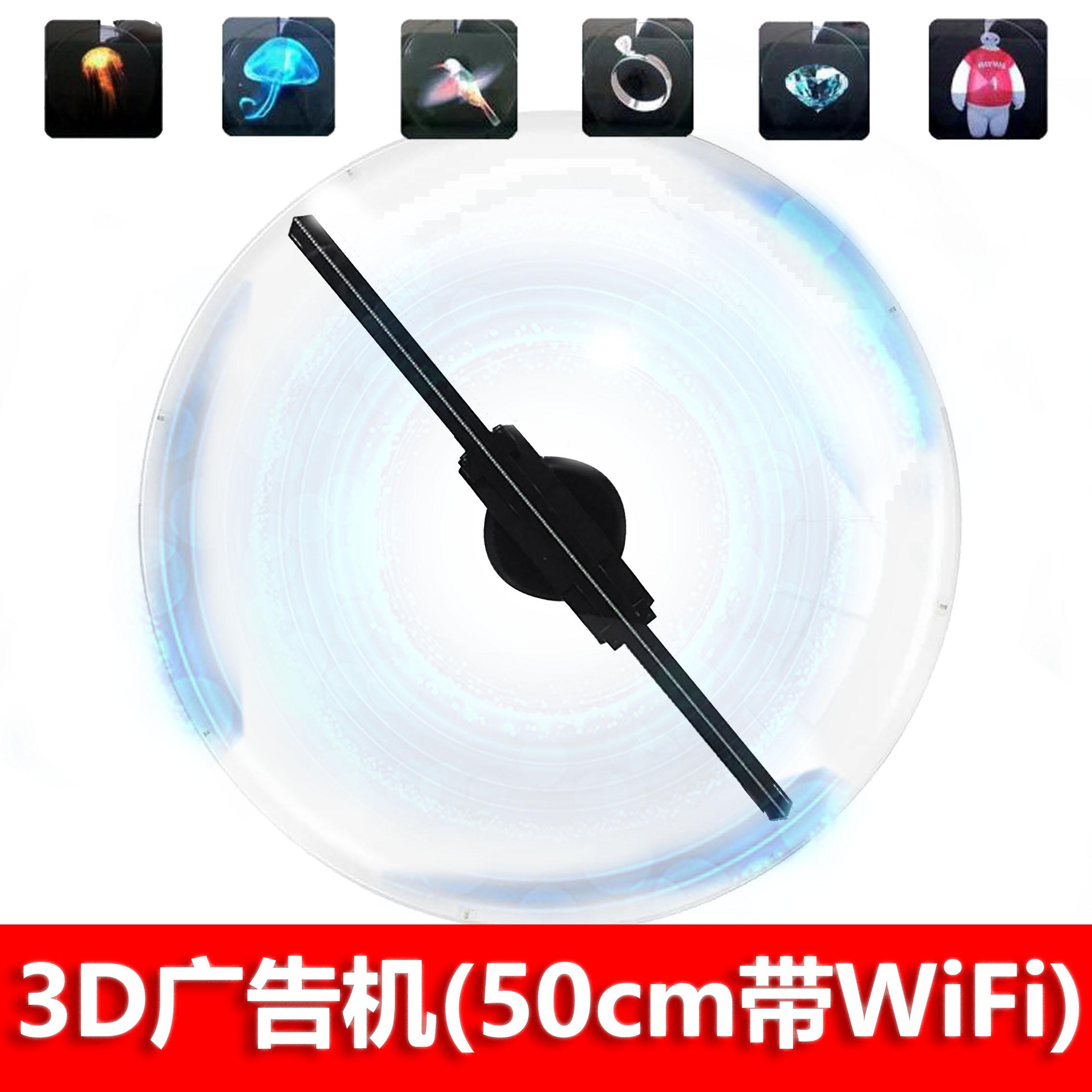 全息3d广告机风扇旋转展示50cm类似投影空气立体动画裸眼视觉成像