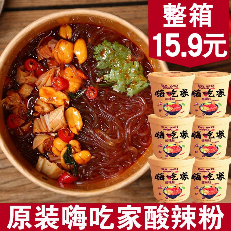 嗨吃家6桶装整箱方便速食酸辣粉(用69.5元券)