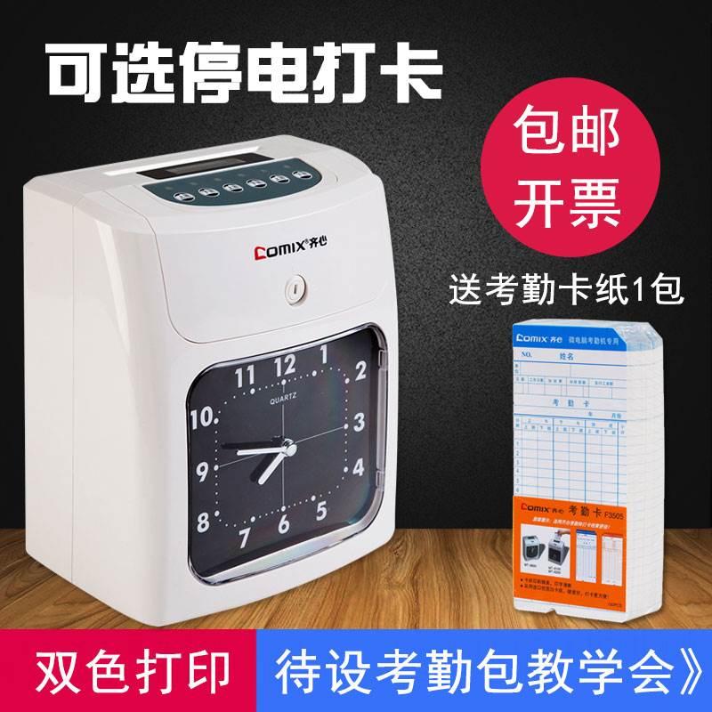 打卡MT-620考勤机纸卡齐心机 齐心钟双色带考勤钟 打印记录齐心机