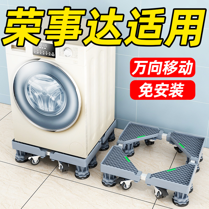 荣事达洗衣机架子底座移动万向轮滚筒专用全自动波轮托架垫高脚架淘宝优惠券