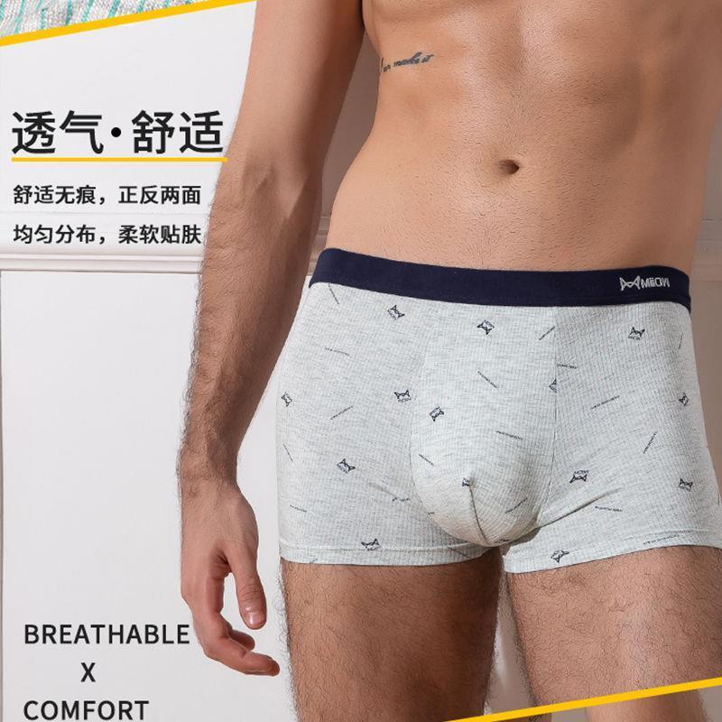 【可选顺丰配送】【正品】MiiOW/猫人男士内裤男莫代尔平角裤青年