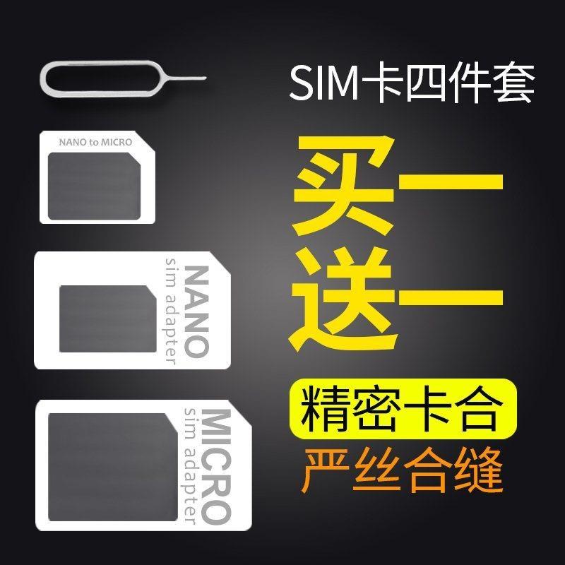 手机小卡转中卡卡套sim四件还原取卡针卡槽nano大卡电话卡通用托