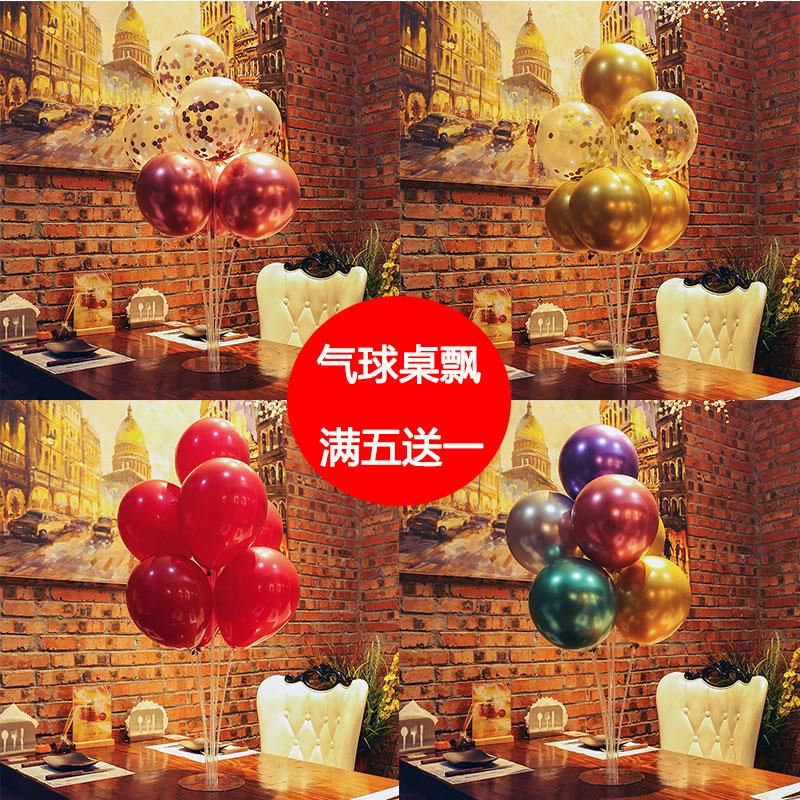 气球底座装饰桌飘气球支架立柱气球装饰场景布置婚礼开业气球地飘