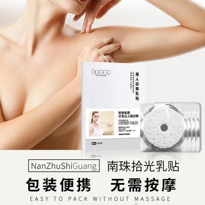 正品丰胸产品增大乳房变大胸部神器少女产后懒人外用精油霜丰胸贴