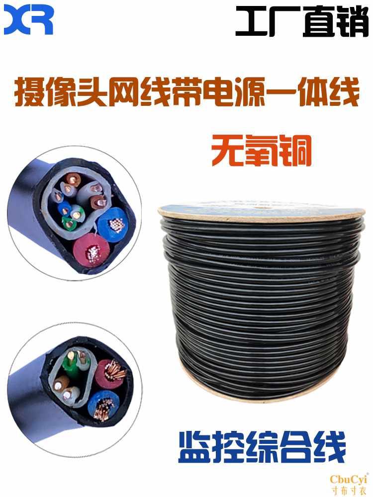 11月08日最新优惠监控网线带电源一体线加电线综合线