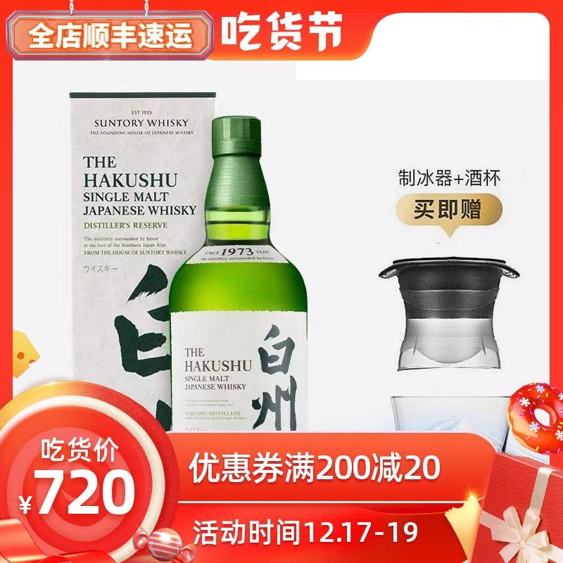 三得利1973白州威士忌 Suntory 日本原瓶进口威士忌 700ml 无盒