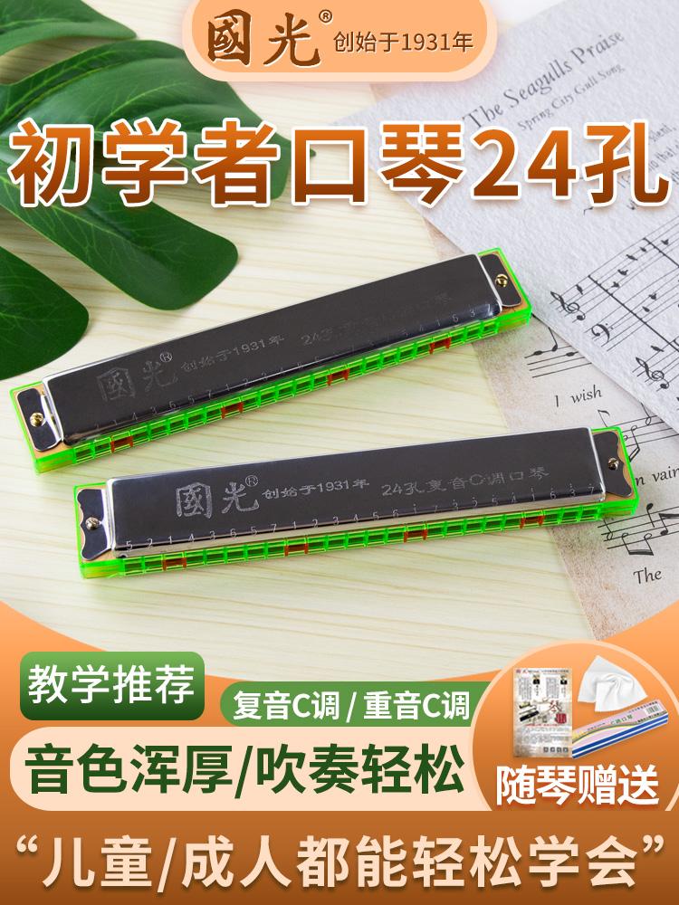 进口技术上海国光复音口琴 新包装国光口琴24孔口琴初学者C调口琴