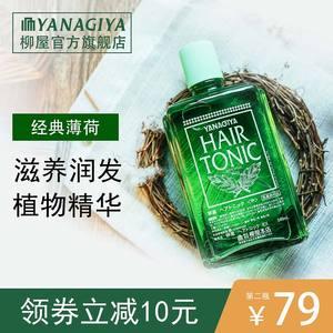 柳屋头皮营养液日本官网正品护发素精油头发头皮清洁护理非生发液