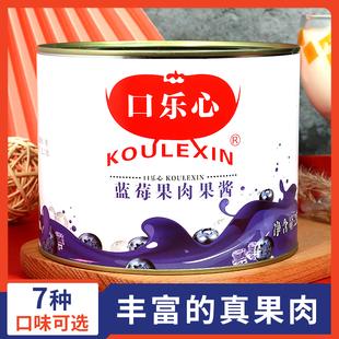 口乐心果酱口乐心蓝莓酱2kg蜜冰雪城蓝莓果粒茶 圣代酱奶茶店专用