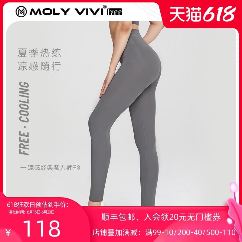 魔力薇薇MOLYVIVI经典凉感魔力裤打底裤女夏薄款高弹力紧身瑜伽裤