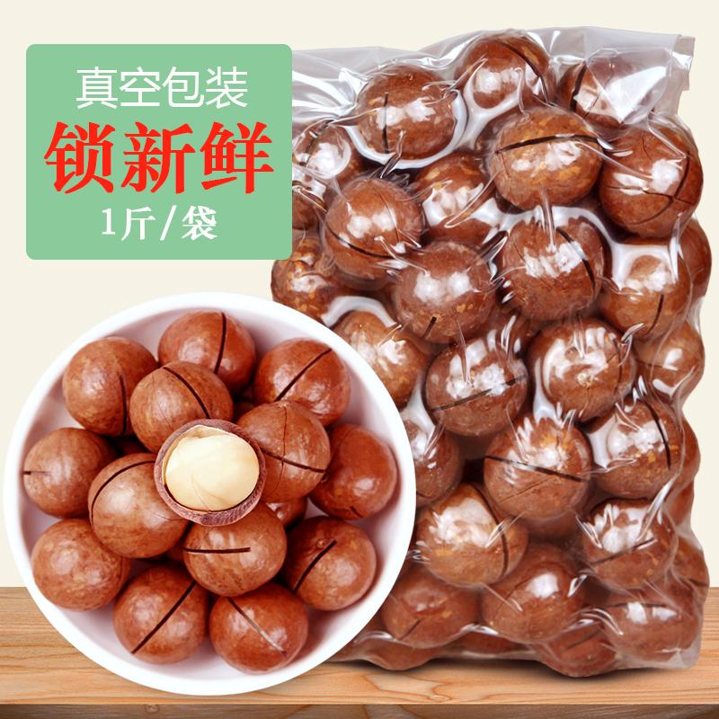 夏威夷果500g真空保鲜袋装奶油味坚果干果零食新货散装称整箱5斤(非品牌)