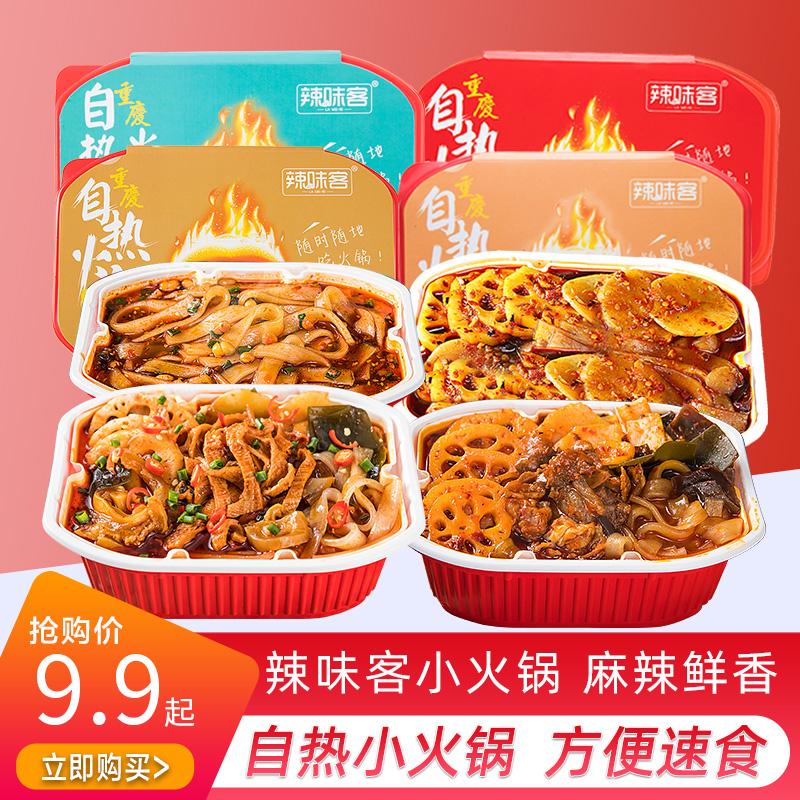 辣味客重庆自热小火锅速食自助热牛肉方便自热懒人烧烤麻辣荤菜版